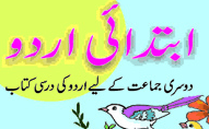 Download Urdu Grade Textbook