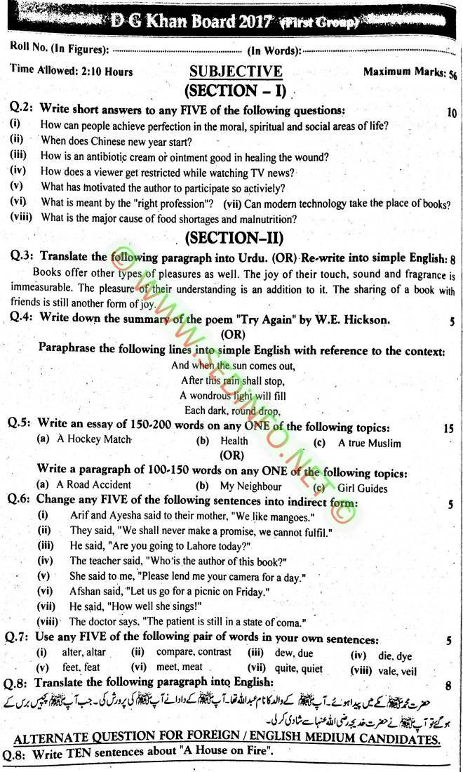 10th-English-Past-Papers-dg-khan-Board-2017-subjective-Group-1