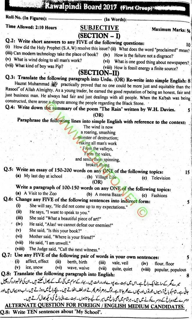 10th-English-Past-Papers-rawalpindi-Board-2017-subjective-Group-1