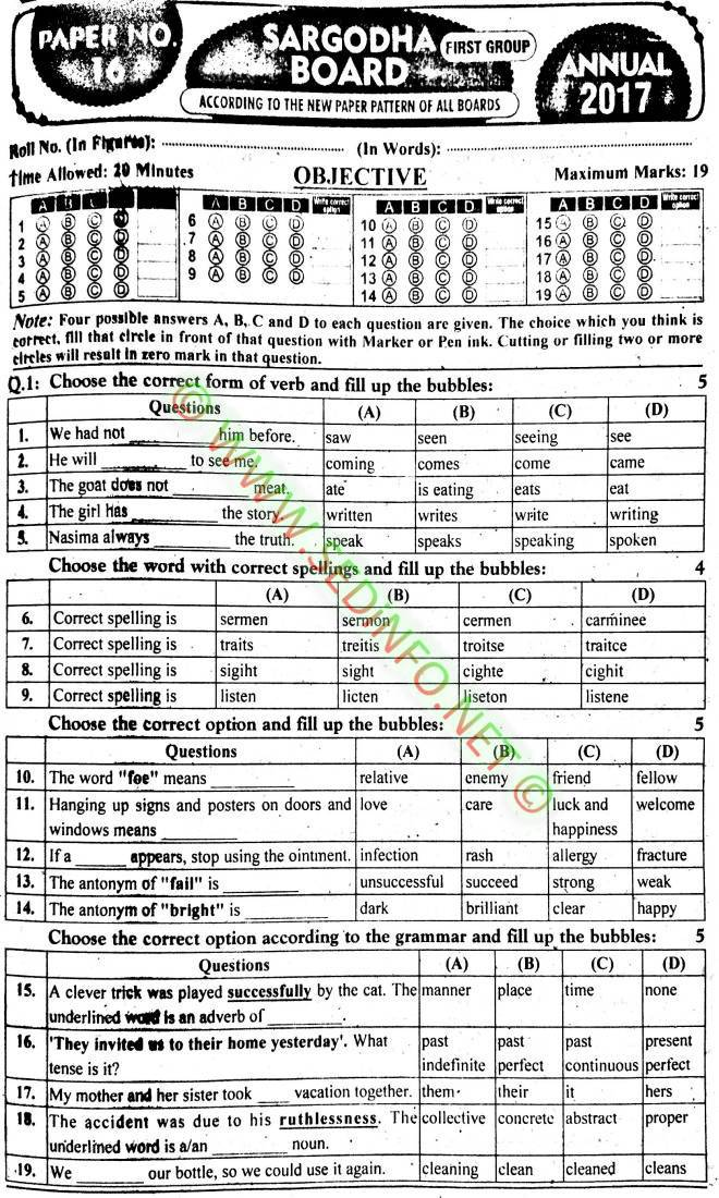 10th-English-Past-Papers-sargodha-Board-2017-objective-Group-1