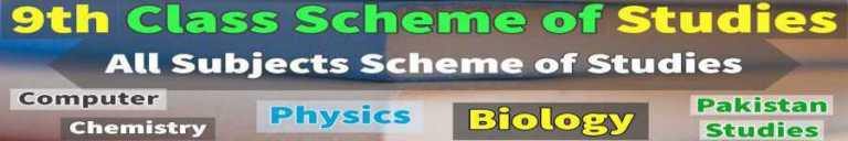 BISE Lahore 9th Pairing Schemes Latest 2020-21 Updated