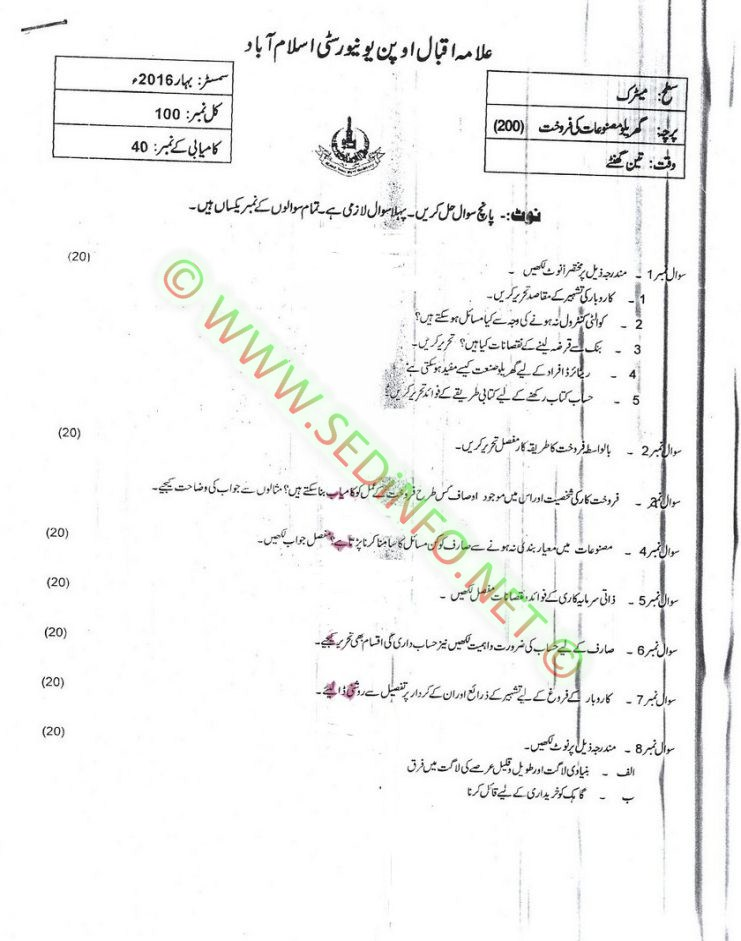 AIOU-Matric-Code-200-Past-Papers-Spring-2016