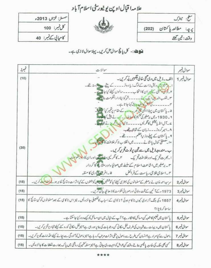 Autumn-2013-Code-202-Dars-e-Nizami-AIOU-Past-Papers