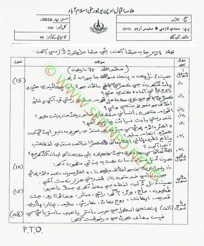 Matric-Code-213-AIOU-Past-Papers-Spring-2014