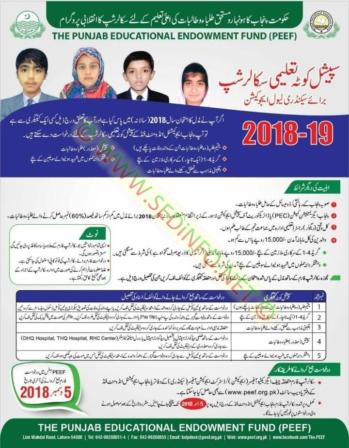 PEEF-Secondary Level-Special-Quota-Scholarship-2018