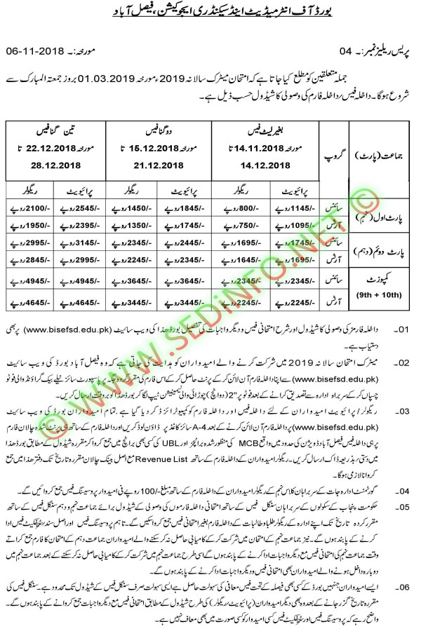 BISE Faisalabad Fee Admission Schedule Matric Annual Examination 2019