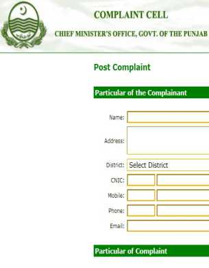 Submit an Online Complaint to CM Punjab Pakistan