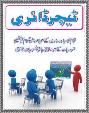How to write Teacher Dairy Lesson Plan and Download Teacher Diary Free