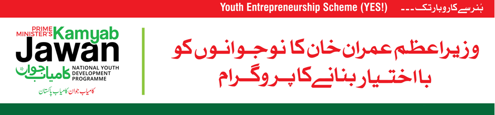 Kamyab Jawan Program Youth Loan Scheme YES Phase II 2020 Update