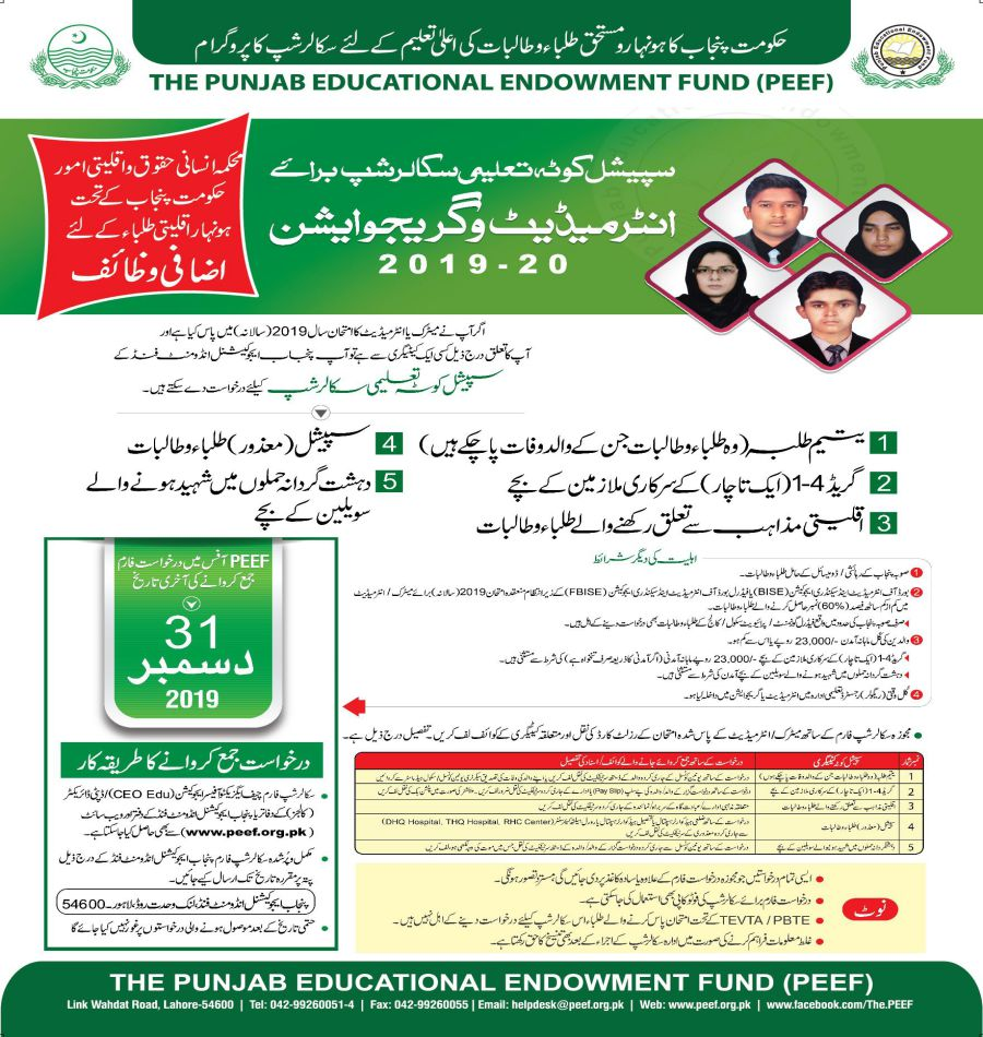 Newspaper advertisement of PEEF Scholarship Special Quota for Inter & Graduation 2019-20