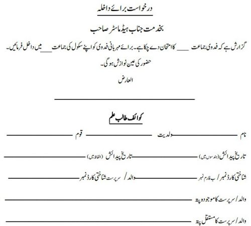 Download All Classes New Students Admission Forms All-Classes-Admission-Form-Sample