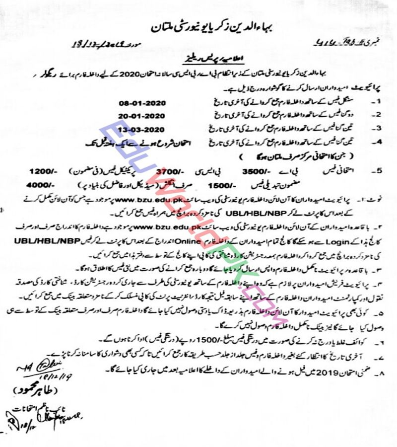 BZU Multan BA - BSc Admission 2020 Newspaper Advertisement
