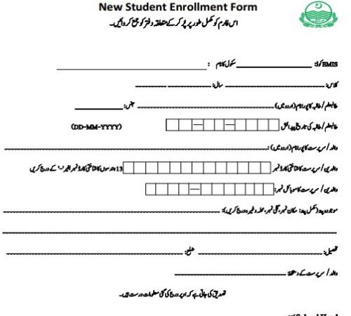 Download All Classes New Students Admission Forms Kachi-Admission-Form-Format