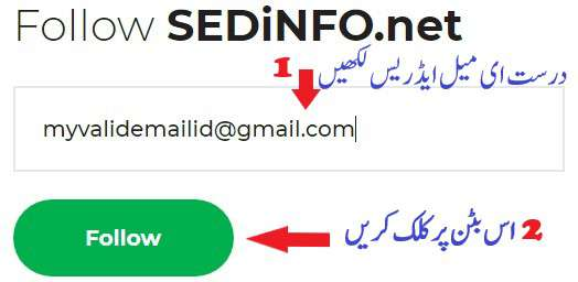 Subscribe Educational Updates via Email Step 1